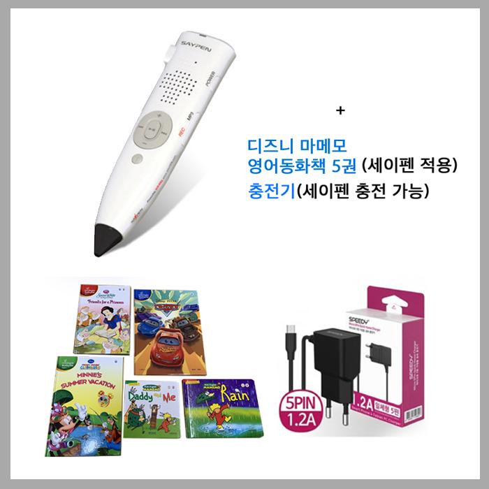 세이펜 피노키오32G+영어동화책 5권+충전기