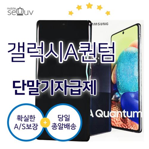 삼성 갤럭시A퀀텀 공기계 새제품 SM-A716S(128GB) 미사용 가개통 풀박스 효도폰 자급제, 랜덤컬러3사 가능