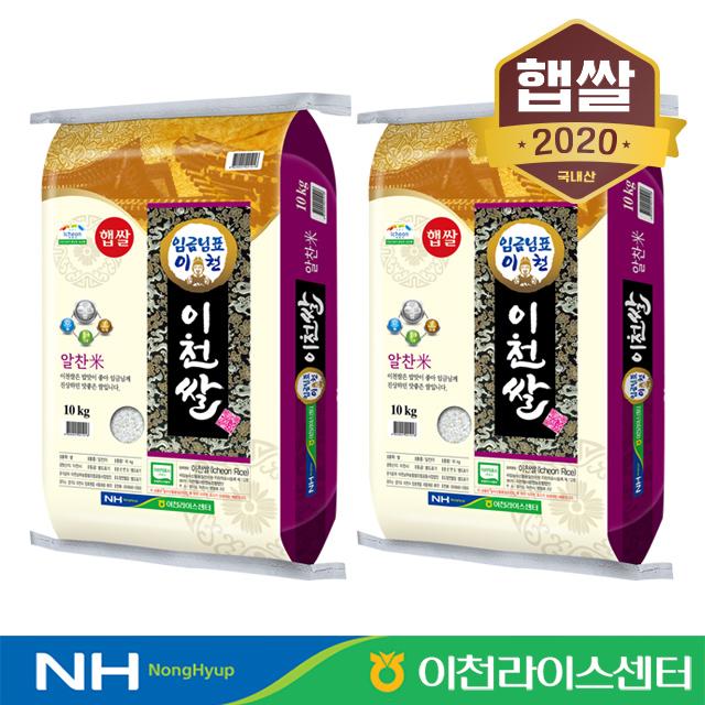 [2020년산] 임금님표이천쌀 알찬미 20kg, 단품