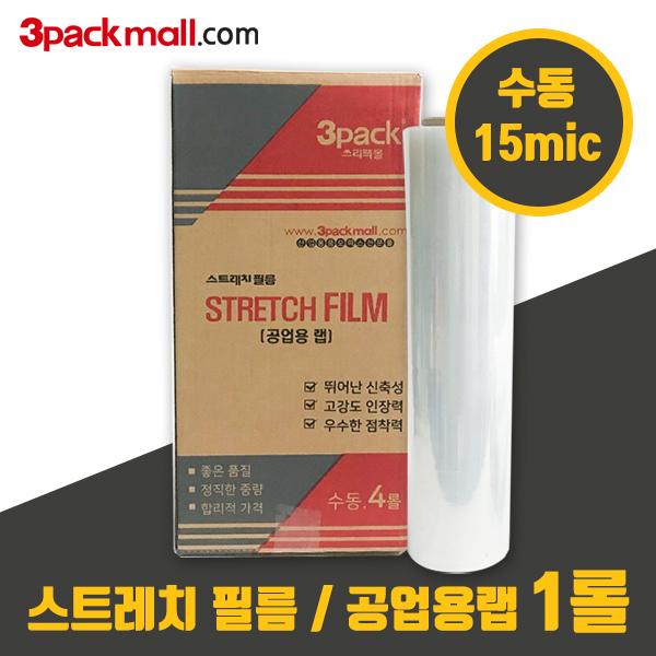 쓰리팩 수동 스트레치필름 공업용랩 (1롤 15mic), 1롤