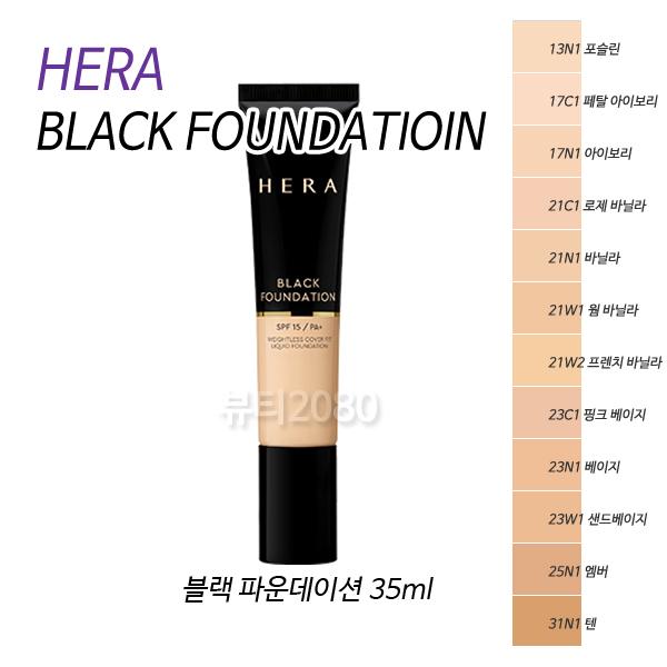 헤라 블랙 파운데이션 35ml색상선택, 1개, 23N1 베이지