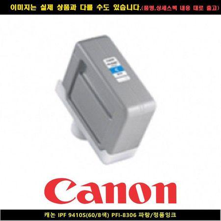 [멸치쇼핑]9410S PFI-8306 캐논e569잉크 60 캐논프린터잉크, 상세페이지 참조, 상세페이지 참조