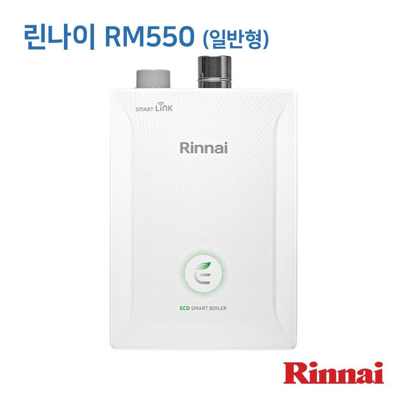 린나이 RM550, RM550-20KF