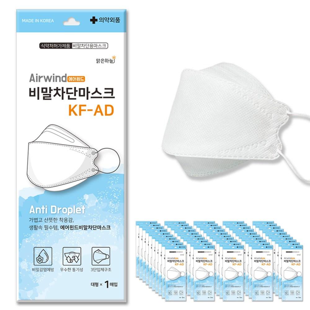 에어윈드 비말차단 마스크KF-AD(1매입포장X50매)(식약처허가품)입체형, 1개, 50매
