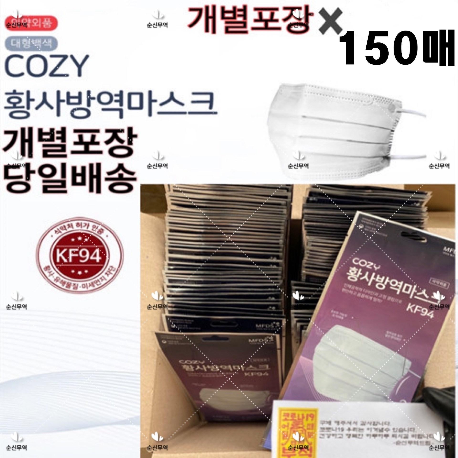 (타임세일)코지cozy 순신무역KF94 황사방역마스크 개별포장X150개 화이트 국내원단 당일배송, 1매입, 150개