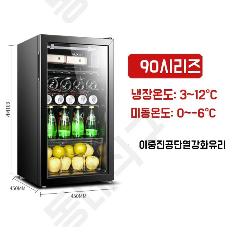 미니 쇼케이스 카페 소형 주류 오픈 음료수 냉장 술장고, 90 (POP 5751317824)