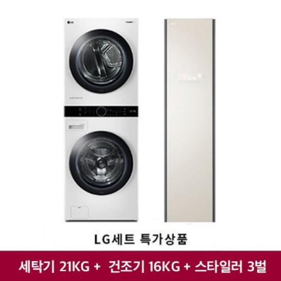 LG 워시타워 W16WT[세탁기21KG+건조기16KG 릴리화이트]+스타일러 S3BOF[3벌/미스트베이지], 없음