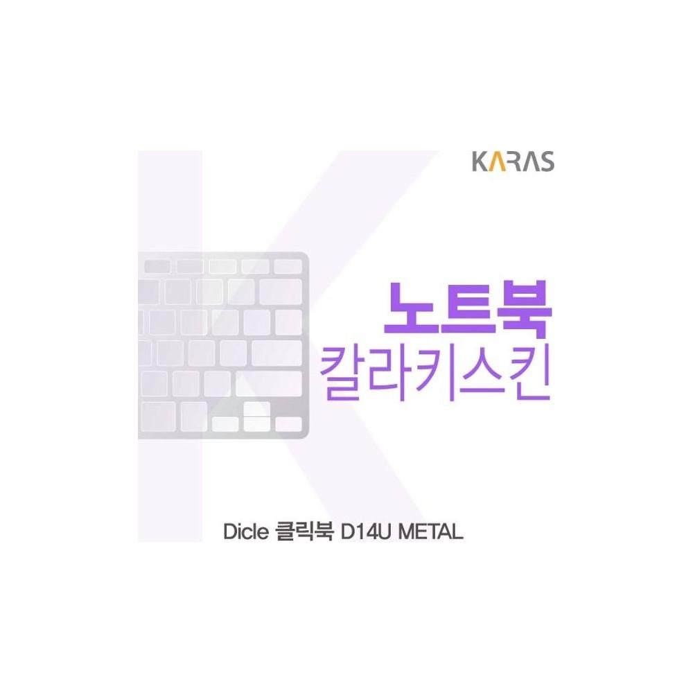디클 클릭북 D14U METAL 컬러키스킨 노트북주변기기, 1개, 퍼플