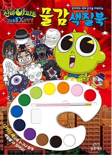 창의력과 색채 감각을 키워주는 신비아파트 고스트볼 X의 탄생 물감 색칠북:12가지 색으로 누구나 쉽게 색칠할 수 있어요!, 삼호에듀
