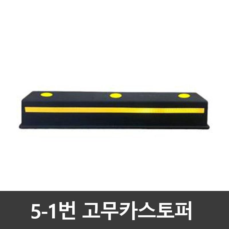 5-1번 고무카스토퍼 / 주차블럭 / 국내생산 (볼트포함), 고무카스토퍼/콘크리트용볼트3개