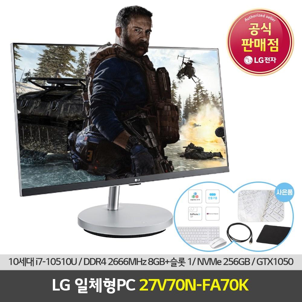 LG전자 일체형PC 27V70N-FA70K 윈도우탑재 고사양 게이밍 가정용, NVMe 256GB / RAM 8GB