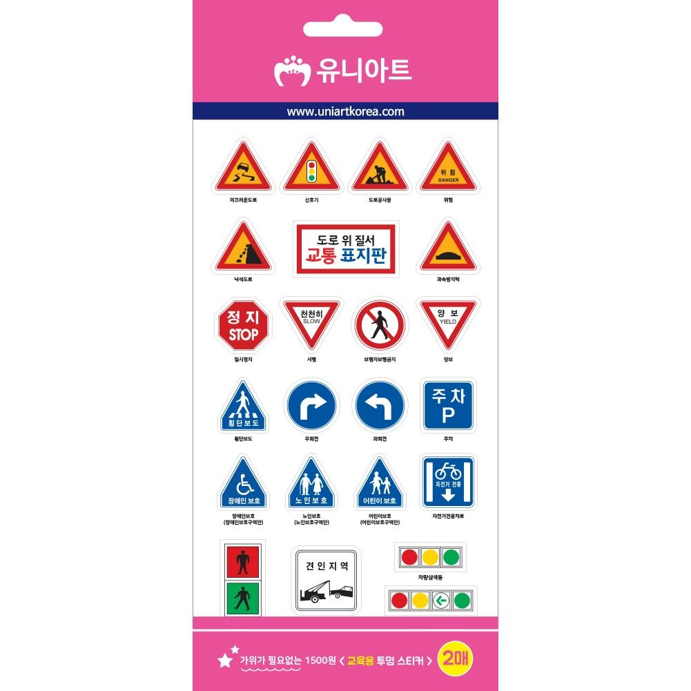 1500 교육용투명스티커 교통표지판