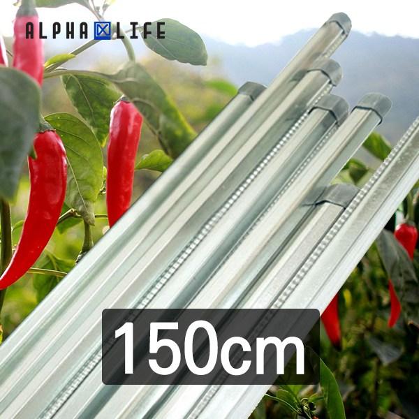 알파라이프 고추대 작물지지대 150cm, 20개