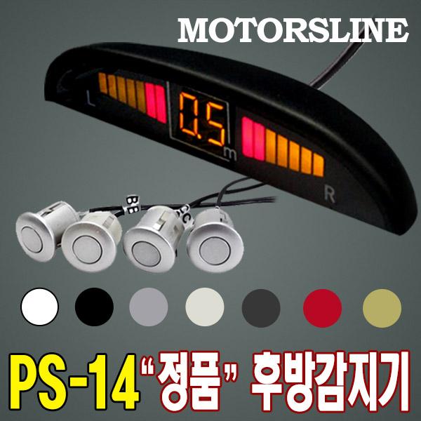 모터스라인 PS-14 정품 후방 감지기 감지 센서 경보기, 후방감지기[PS-14/은색]