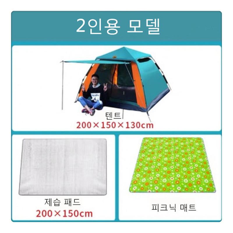 전자동 텐트 자외선차단 야외캠핑 과 두꺼운 비방지 야외활동LH0105, 5