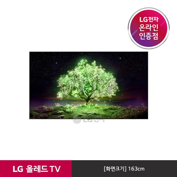 [LG전자] 올레드 TV OLED65A1NW (벽걸이형/단품명 OLED65A1NNA), 상세 설명 참조 (POP 5548756765)