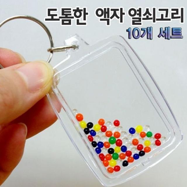코코마켓 두툼한 액자 열쇠고리 10개입 키홀더, 1