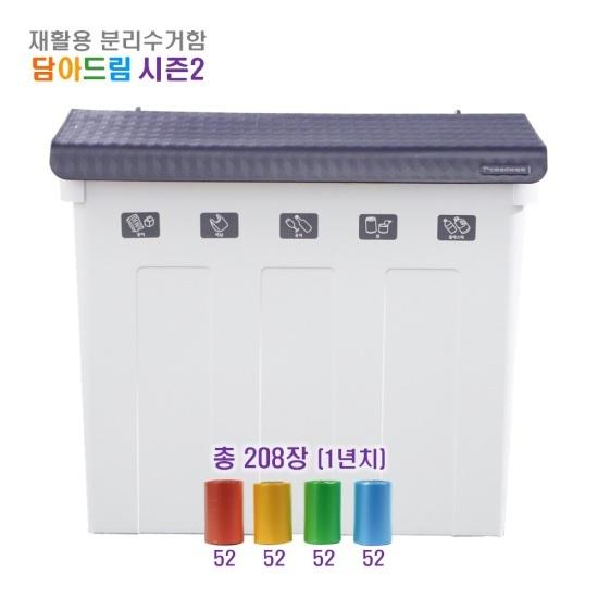 [담아드림 시즌2] 특허받은 분리수거함+롤백 1년치(4롤), 없음