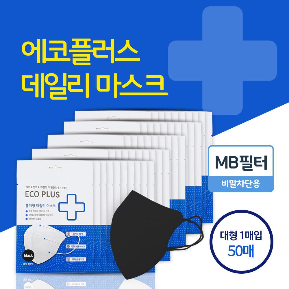에코플러스 데일리마스크 블랙 대형 MB필터 개별포장, 낱개 1매x50매