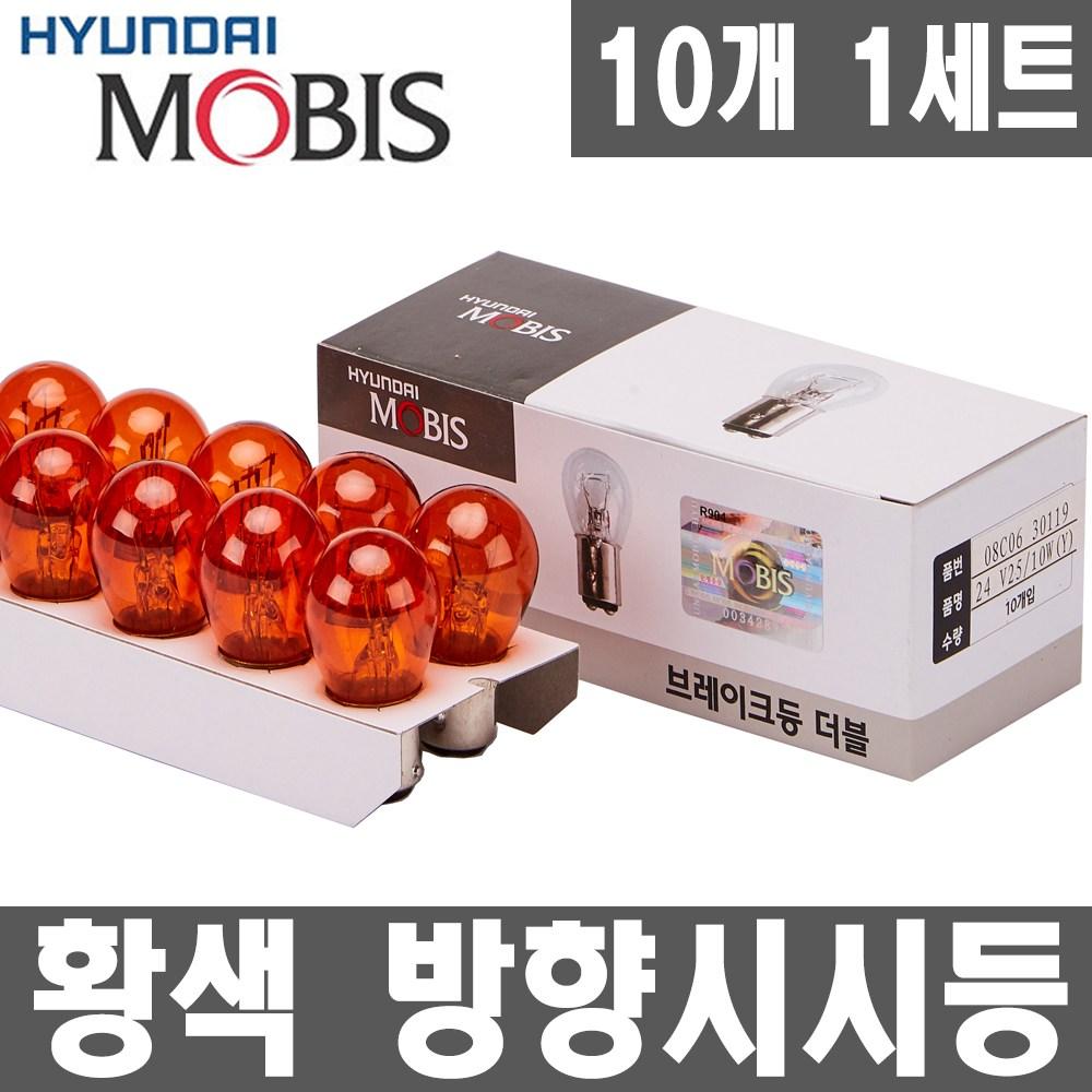 현대모비스 10개입 실속형 시그널램프. .브레이크등.후진등.방향지시등.깜빡이.미등, 1개, 04.더블 24V25/10W YELLOW(황색)_10개