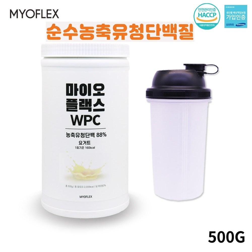 마이오플랙스 MBP 순수농축유청단백질 WPC 요거트맛 HACCP 단백질 보충제 식사대용 분말 가루 효능 추천 복합 프로틴 파우더, 1통, 500g
