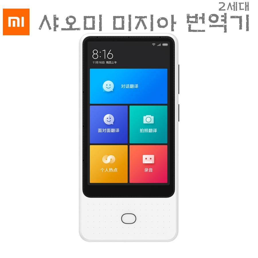 샤오미 미지아 번역기 2세대 실시간 번역 동시통역 태블릿 PC, 단품, 단품