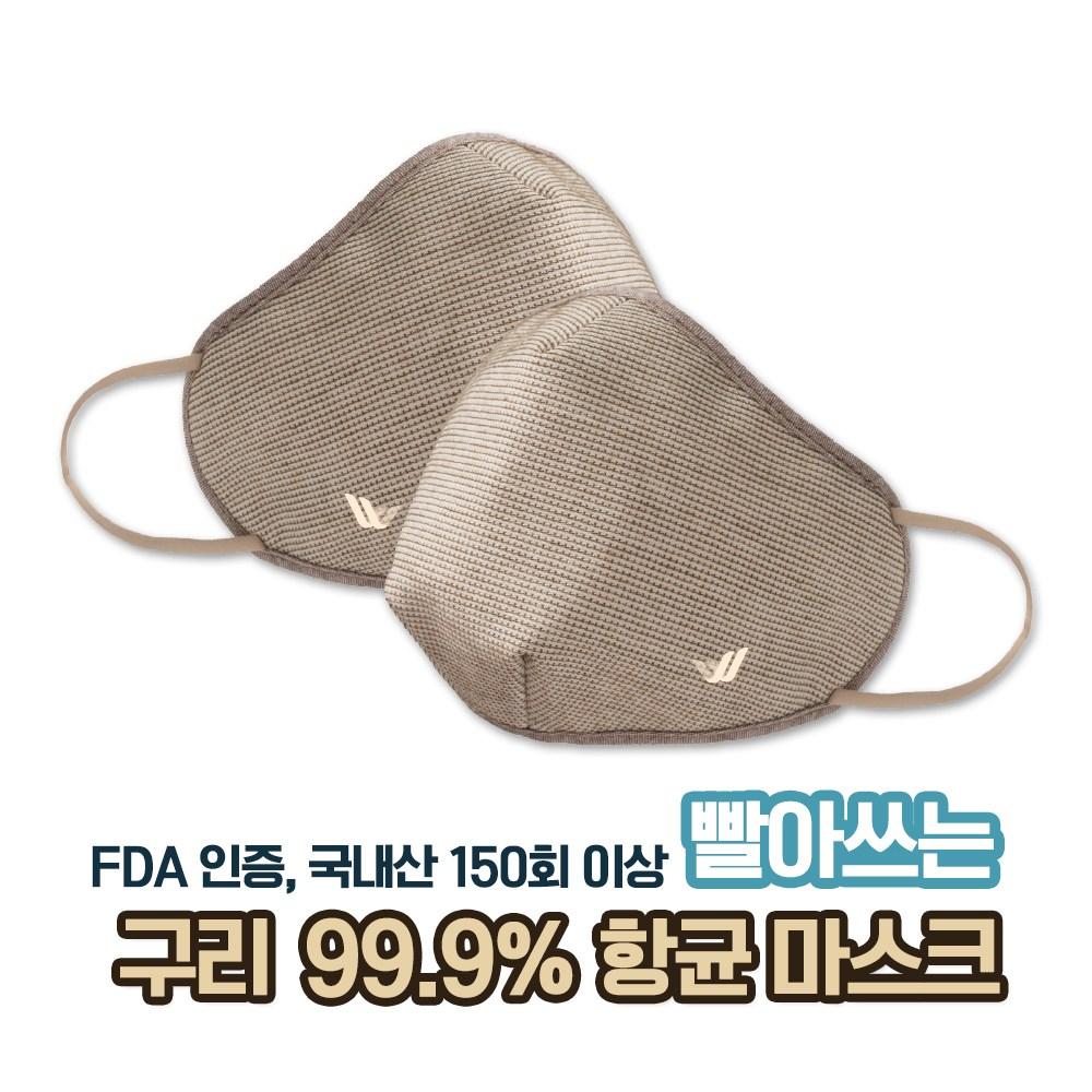 FDA 인증 항균 구리 마스크 빨아쓰는 숨쉬기 편한 항균 원더씨 마스크