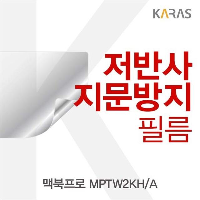 ksw85551 맥북프로 MPTW2KHA용 저반사필름 1