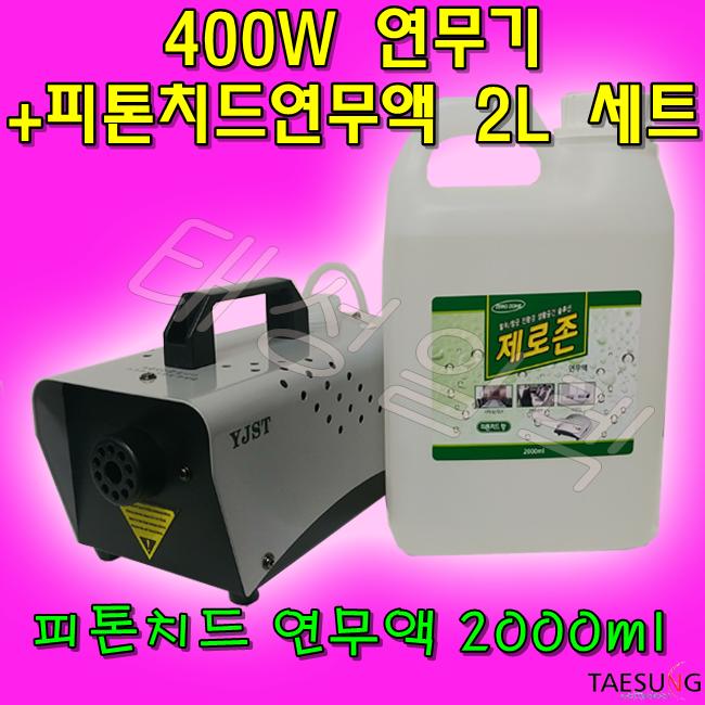 Y-400 400W 피톤치드연무기 소독연무기 연막소독기+피톤치드 연무액 2L 당일발송