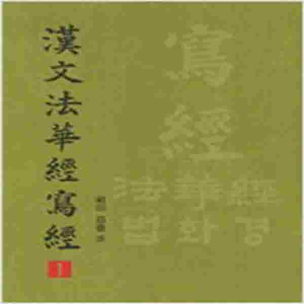 (새책) 한문 법화경 사경-전7권