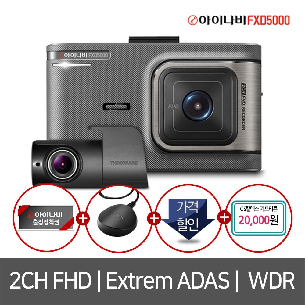 아이나비 [출장장착+GPS증정]아이나비 블랙박스 FXD5000(32GB)