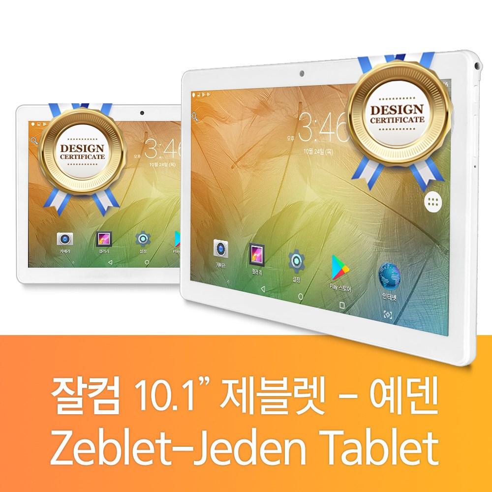 ZEBLET 국민태블릿 10인치 국산 램2G 줌 행아웃 EBS온라인클래스 e학습터 구글클래스룸 클래스팅 위두랑 MS팀즈 zeblet jeden 태블릿PC, White, 10인치 ZEBLET-JEDEN WiFi 32GB 태블릿PC