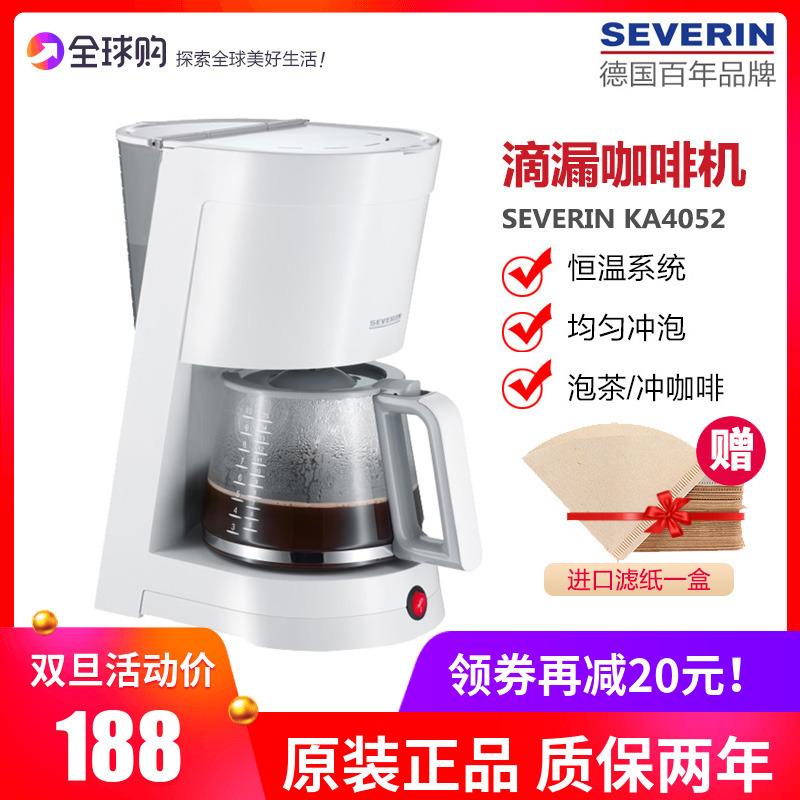 커피머신 독일 severin드립 가정용 다용도 전자동 스팀 커피포트 보온 T01 버전