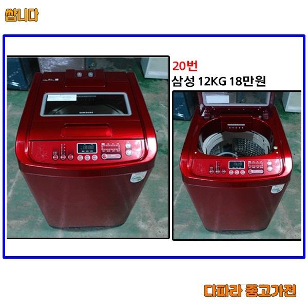 삼성 일반세탁기 12kg 통돌이세탁기 중고세탁기 소형 미니 원룸세탁기, S-1.세탁기