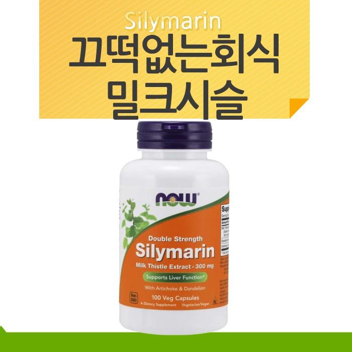 나우푸드 2배강화 더블 스트랭스 실리마린 밀크시슬300mg 100정+ 약통증정, 1개, 100정