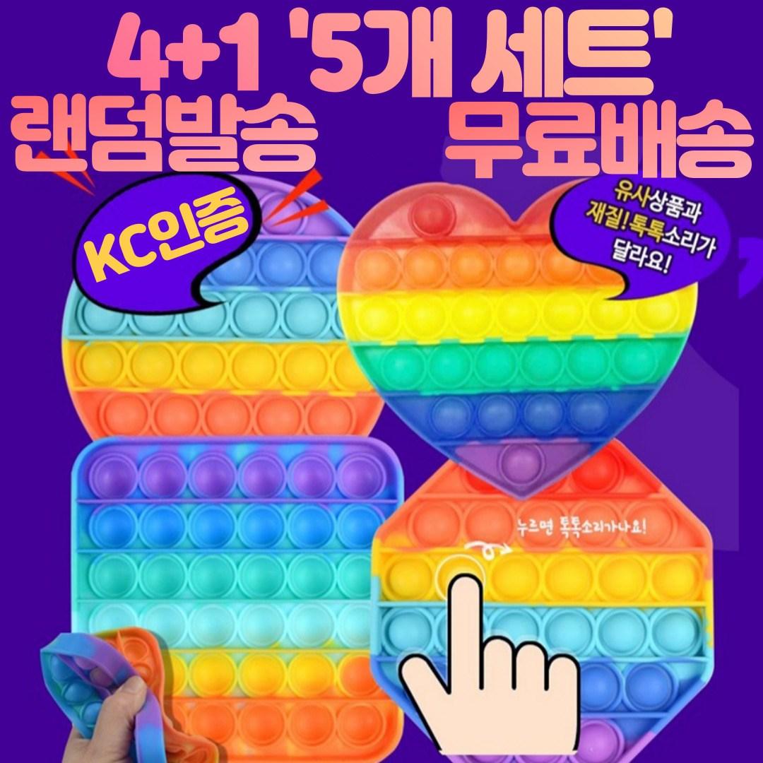 푸시팝 버블 팝잇 실리콘 무한 KC인증 아기 뽁뽁이 피젯 토이 아이 실리콘장난감 랜덤5종, 4+1 5개세트(랜덤구성)