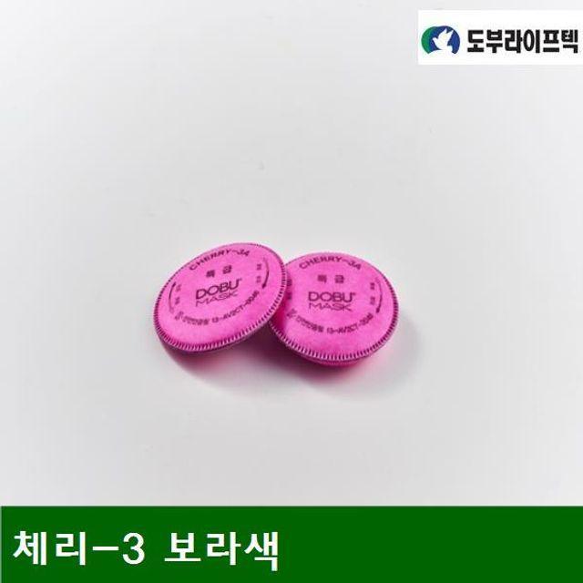 코코아울렛 특급방진필터 체리-3 보라색 99.99필터효