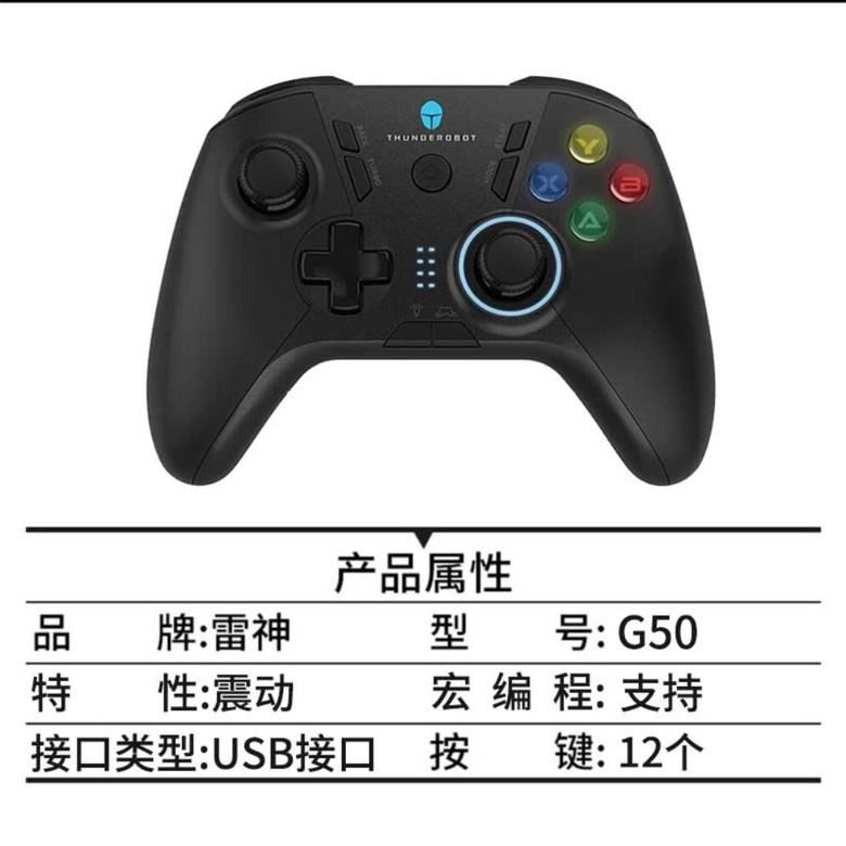 Thunderobot G50 블루투스 올인원 게임패드 닌텐도 스위치 모바일배그 브롤스타즈 콜오브듀티모바일 피파20 피파4 gta5 리니지2m Xbox360 패드 스팀 컨트롤러, 해외배송 시일 소요개, 블랙