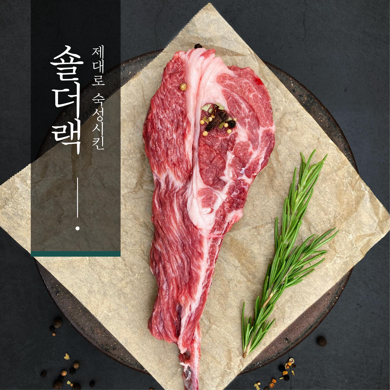 초이스엠코리아 텐더나인 호주 직수입 프리미엄 양고기 숄더랙 양갈비 500g+쯔란소스 증정