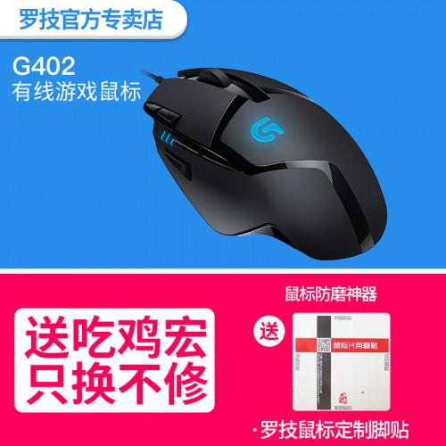 G402 유선 게이밍 마우스 기계식 조명 E- 스포츠 인터넷 카페 게임 전용 먹는 리그 오브 레전드 lol / cf 로지텍 402, 본문참고, 선택 = 공식 Logitech G402 Logitech 마우스 패드