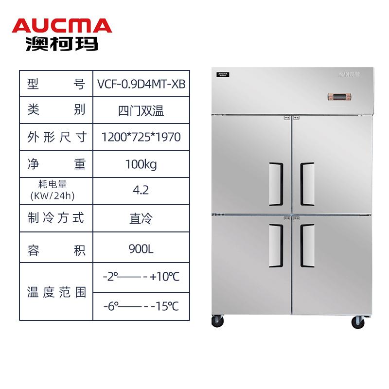 쇼케이스 4개문 냉장고 상업용 주방 대용량 스탠드형 냉장 4문열기 6이중온도 냉동, T03-VCF-0.9D4MT-XB[900리터 4개문 이중온도 럭셔리 업그레이드형 ]