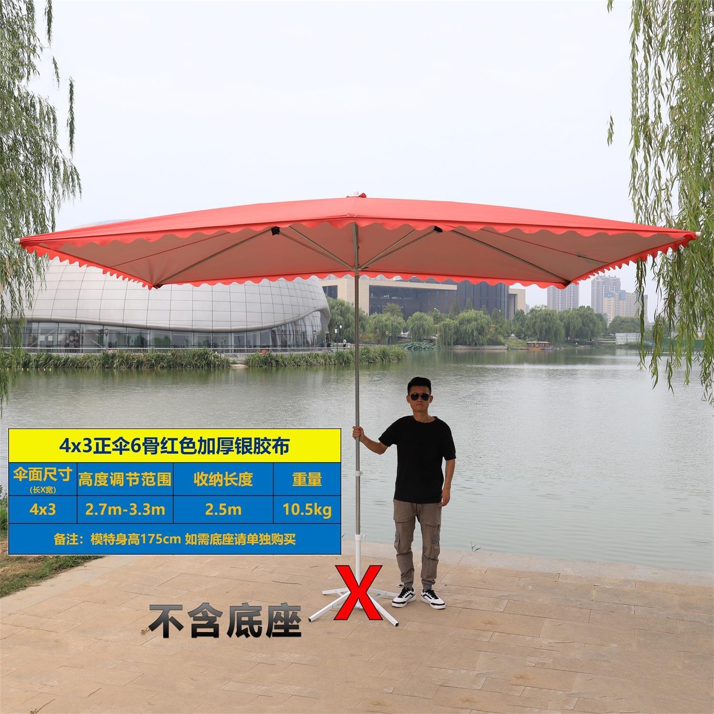 파라솔 양산 초대형 실외 노점진열대 사각 접이식 비방지 비탈길 점포 상업용 두꺼운, T24-(정식 우산)레드 4x3두꺼운 은고무 수건 6골