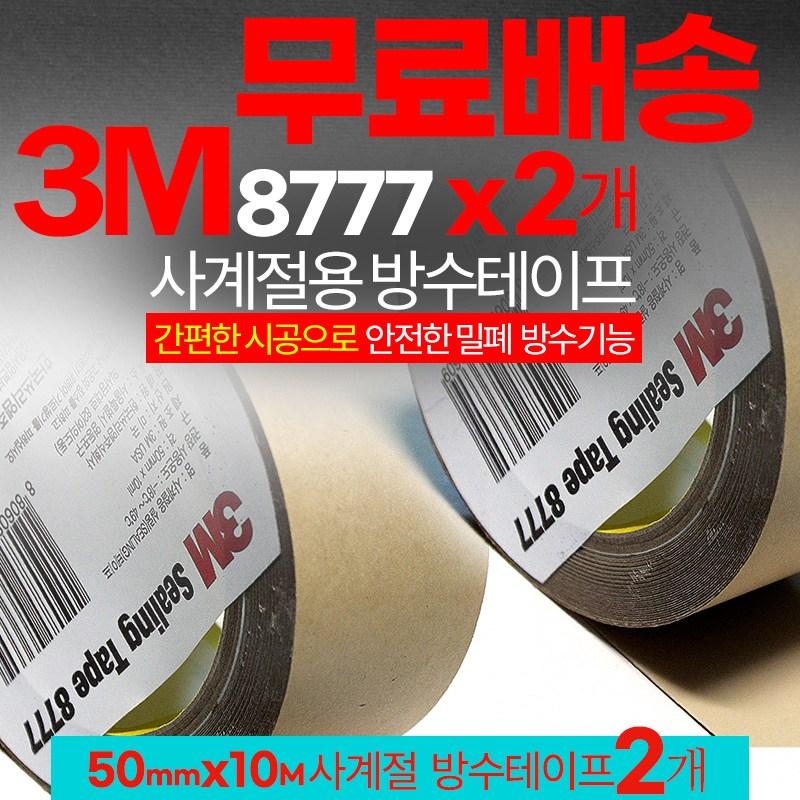 3M 방수테이프 8777 실링테이프 50mm X 10M 방수제 배관 창틀 문틈 천장 보수 테이프 씰링테이프 방수, 2개