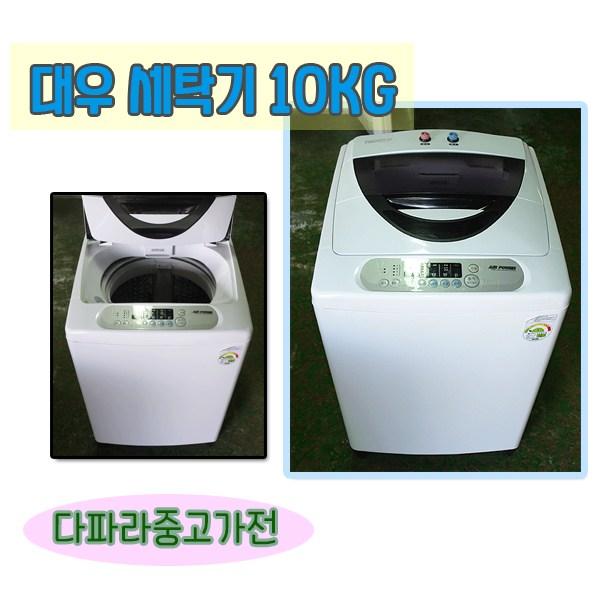 대우 중고 세탁기 10kg 소형 중형, D-1.세탁기