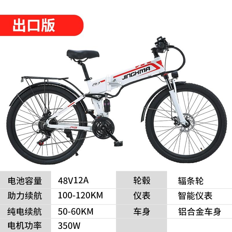 전기자전거 새로운 국가 표준 자전거 접는 48V 리튬 배터리 산악 자전거 크로스 컨트리 변속 자전거 26 인치 운송을 돕기 위해 접이식 전기자전거, 수출 버전 흰색 빨간색  스포크 휠  높은 배터리, 1-48V (POP 5309496348)