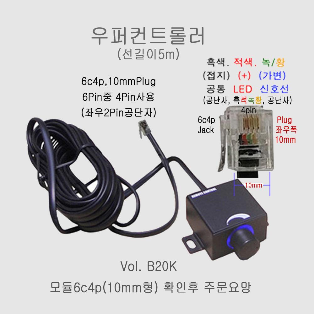 카르마엔터 RCA잭Y잰더 노이즈필터, 8-1.우퍼컨트롤러(Kr-1800.1D앰프용), 1개