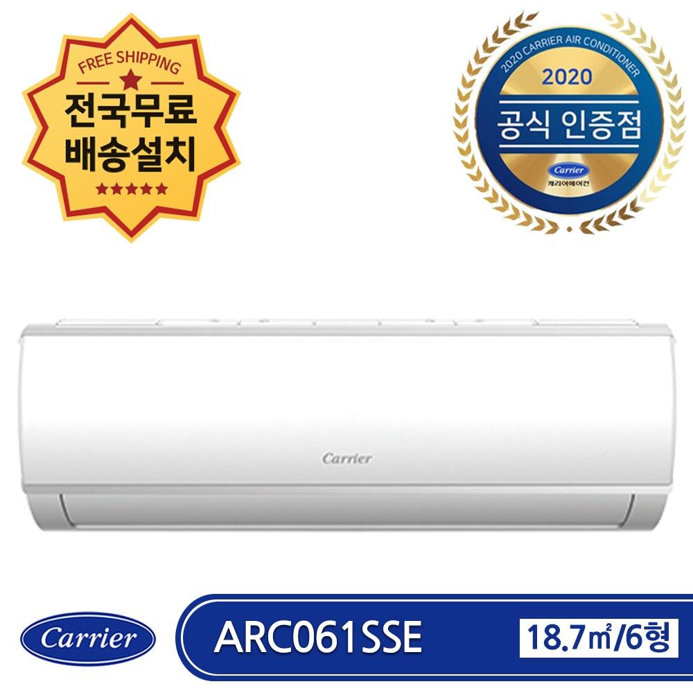 캐리어 ARC061SSE 벽걸이 에어컨 (6형) [전국배송 기본설치비포함] 신제품