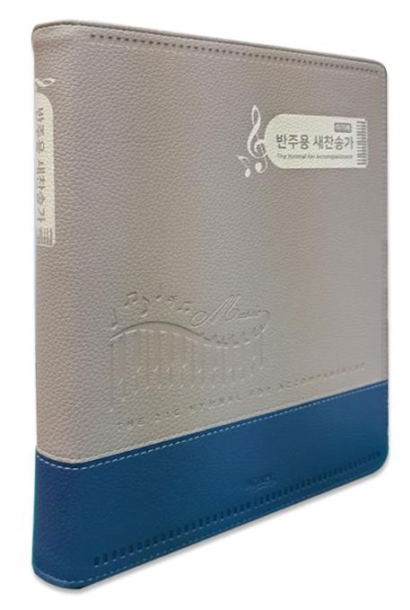 아가페 21C 반주용 새찬송가(투톤블루/대/무지퍼/스프링제본), 아가페출판사