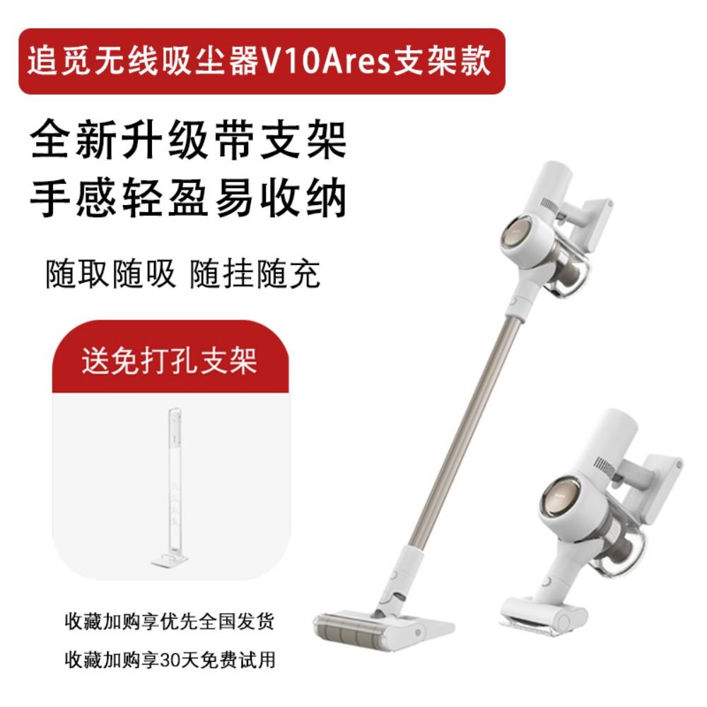 Xiaomi dreame무선 진공 청소기 V10 홈 소형 핸드 헬드 대형 흡입 진드기 제거, C