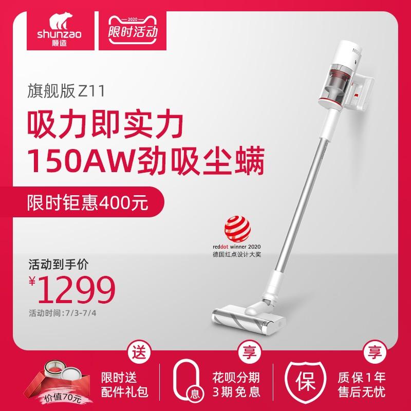 Xiaomi Youpin crowdfunding Shunzao 휴대용 무선 진공 청소기 Z11 홈 작은 큰 흡입 진드기 제거 기계, 단일상품, 단일상품